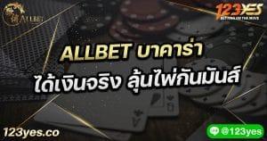 Allbet บาคาร่า